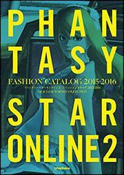 ファンタシースターオンライン2 ファッションカタログ 2015-2016ORACLE & TOKYO COLLECTION