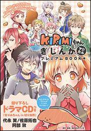 KIRIMIちゃん. ぎじんかマジカルプレミアムBOOK★