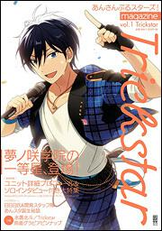 あんさんぶるスターズ!magazine vol.3 2wink
