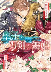 皇子と刀剣の舞姫