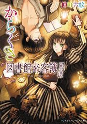 からくさ図書館来客簿 第六集〜冥官・小野篁と雪解けの歌〜
