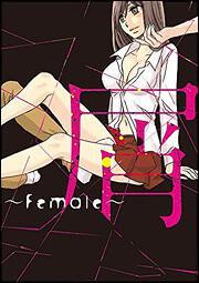 屑〜Female〜
