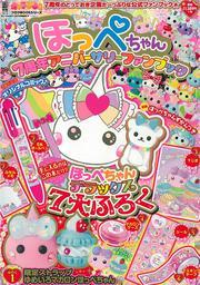 キャラぱふぇフロクBOOKシリーズほっぺちゃん 7周年アニバーサリーファンブック