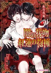 闇の接吻 紅蓮の抱擁