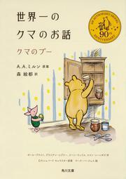 世界一のクマのお話 クマのプー