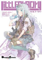 リトルアーモリー 電撃コミックアンソロジー