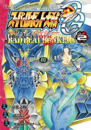 スーパーロボット大戦OG‐ジ・インスペクター‐Record of ATX Vol.2BAD BEAT BUNKER