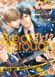 BreakThroughデンパ男とオトメ野郎ex.