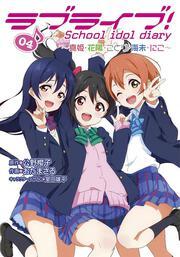 ラブライブ! School idol diary 04〜真姫・花陽・ことり・海未・にこ〜