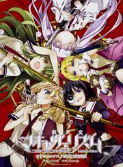 武装少女マキャヴェリズム (7)オリジナルアニメBD付き限定版 表紙
