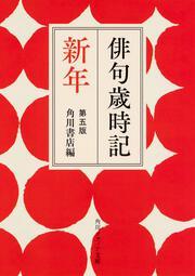 俳句歳時記 第五版 新年