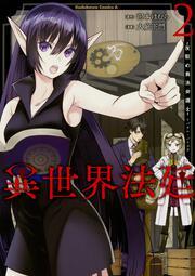 異世界法廷 〜反駁の異法弁護士〜 (2)