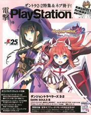 電撃PlayStation 2017年4/27号 Vol.636