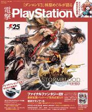 電撃PlayStation 2017年6/22号 Vol.640