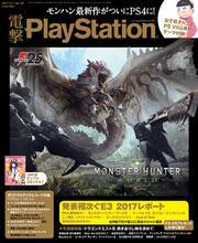 電撃PlayStation 2017年7/13号 Vol.641