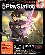 電撃PlayStation 2017年10/26号 Vol.648