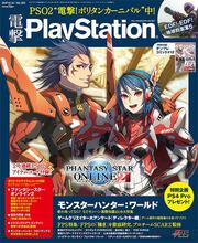 電撃PlayStation 2017年12/14号 Vol.651
