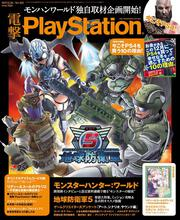 電撃PlayStation 2017年12/28号 Vol.652