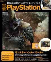 電撃PlayStation 2018年2/8号 Vol.655