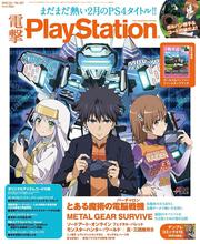 電撃PlayStation 2018年3/8号 Vol.657