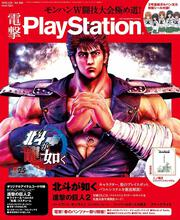 電撃PlayStation 2018年3/29号 Vol.658