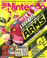 電撃Nintendo 2017年8月号