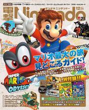 電撃Nintendo 2017年12月号