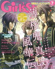 DENGEKI Girl'sStyle 2017年7月号