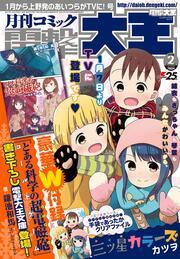 月刊コミック 電撃大王 2018年2月号