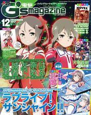 電撃G's magazine 2017年12月号