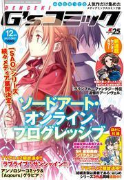 電撃G'sコミック 2017年12月号