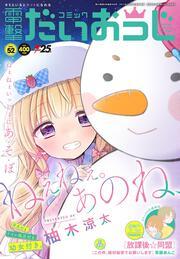 月刊コミック 電撃大王 2018年2月号増刊 コミック電撃だいおうじ VOL.52
