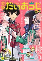 月刊コミック 電撃大王 2018年3月号増刊 コミック電撃だいおうじ VOL.53