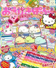 電撃Nintendo 2017年8月号増刊 おえかきぱふぇ Vol.3