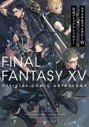 ファイナルファンタジーXV 公式コミックアンソロジー