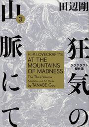 狂気の山脈にて 3 ラヴクラフト傑作集