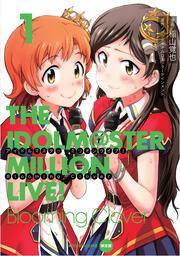 アイドルマスター ミリオンライブ! Blooming Clover 1 オリジナルCD付き限定版
