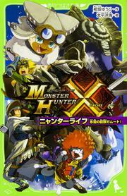 モンスターハンタークロス ニャンターライフ氷雪の巨獣ガムート!
