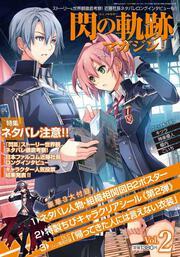 電撃PlayStation 2017年12/31号 増刊 閃の軌跡マガジン Vol.2