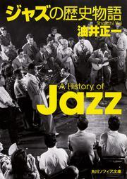 ジャズの歴史物語