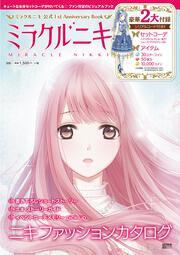 ミラクルニキ 公式1st Anniversary Book