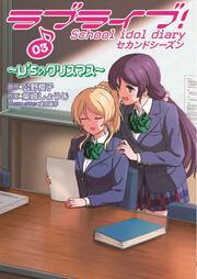 ラブライブ! School idol diary セカンドシーズン03〜μ'sのクリスマス〜