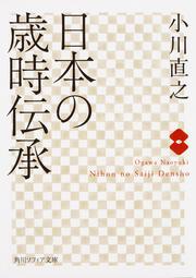 日本の歳時伝承