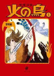 火の鳥1 黎明編