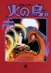 火の鳥3 ヤマト・異形編