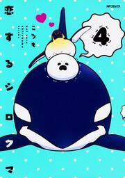 恋するシロクマ (4)