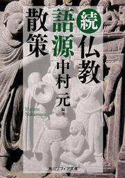 続 仏教語源散策