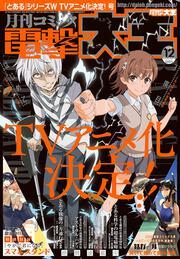 月刊コミック 電撃大王 2018年12月号