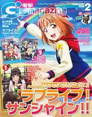 電撃G's magazine 2019年2月号