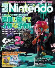 電撃Nintendo 2018年8月号